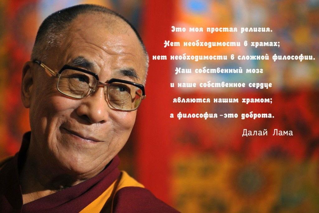 цитаты Далай Ламы