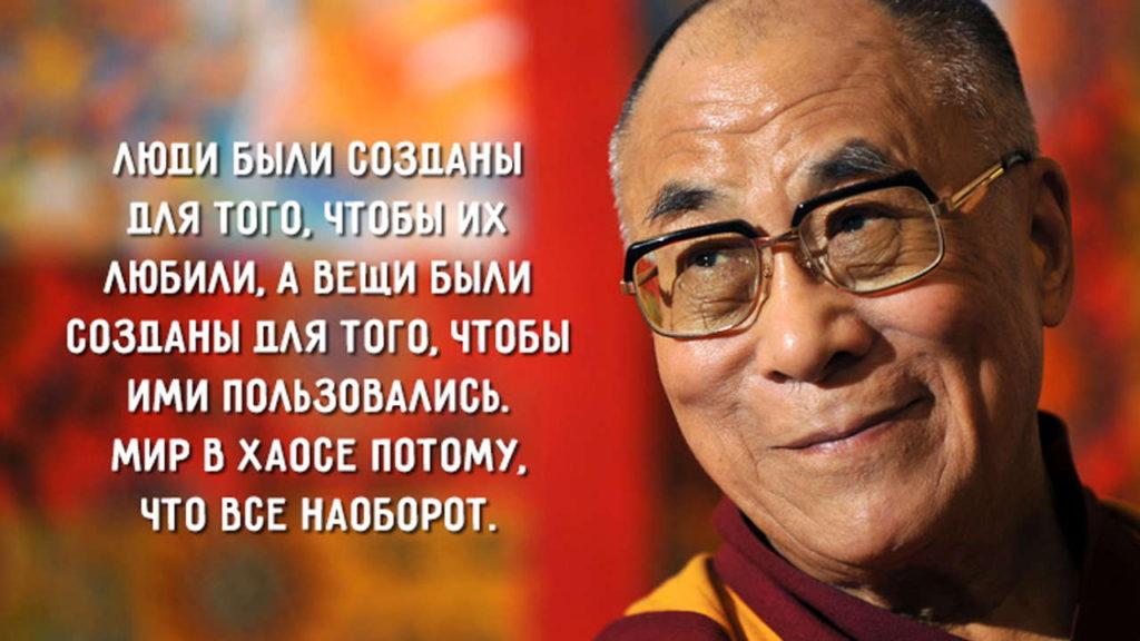 Проникновенные цитаты Далай Ламы