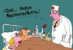 медицинские перлы