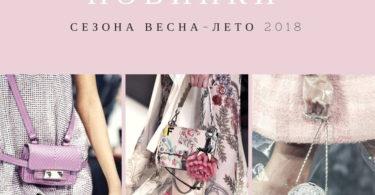 женские сумки весна-лето 2018