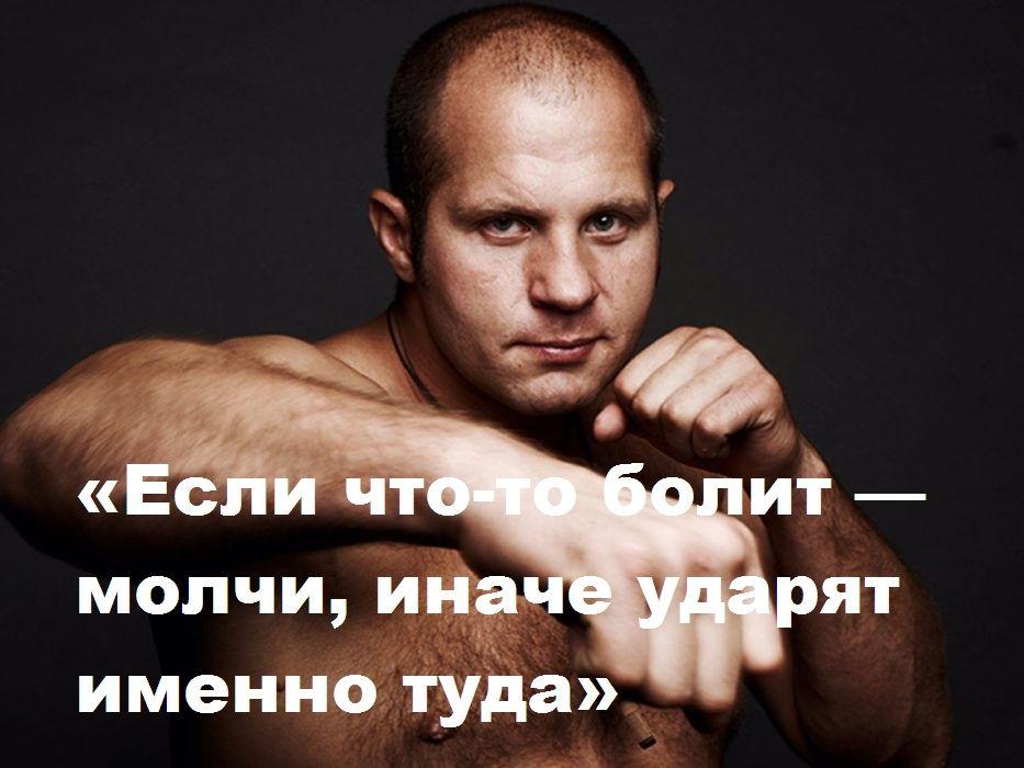 цитаты Федора Емельяненко