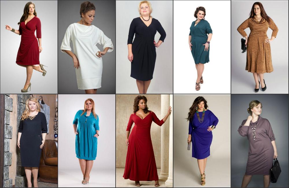 Как одеваться полным девушкам