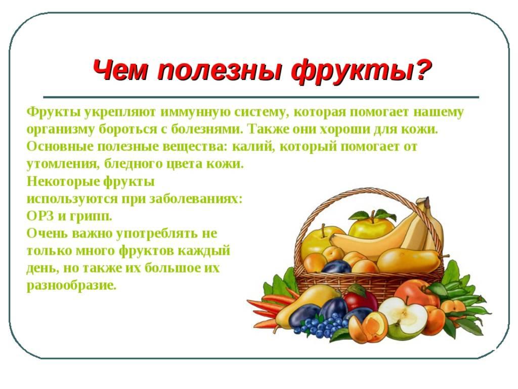 Почему замороженные фрукты полезнее свежих