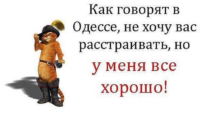 https://foto-elf.ru/hotite-schastya-kak-govoryat-v-odesse-ih-est-u-menya/