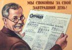 Почему у пенсионеров в СССР остались десятки тысяч на сбер книжках