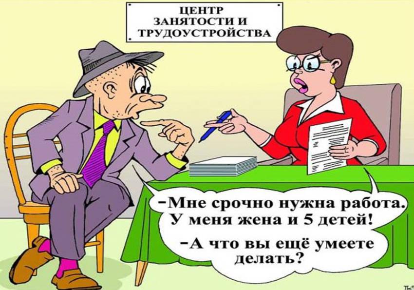 Цитаты о безработице