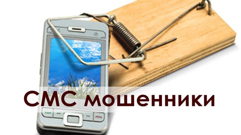 Внимание: СМС – мошенники