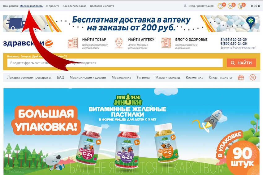 Удобная доставка лекарств онлайн