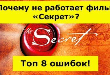 Почему фильм Секрет работает не для всех