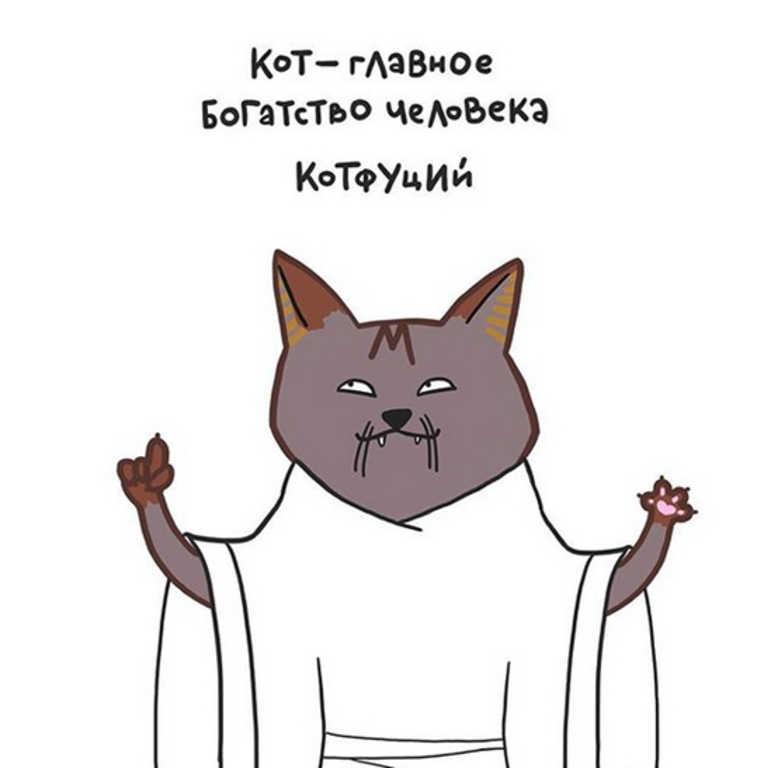 Ваш кот ночью Дьявола вызывал