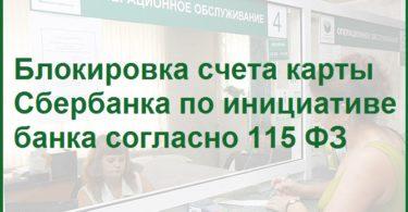 Блокирование карт за тысячу рублей