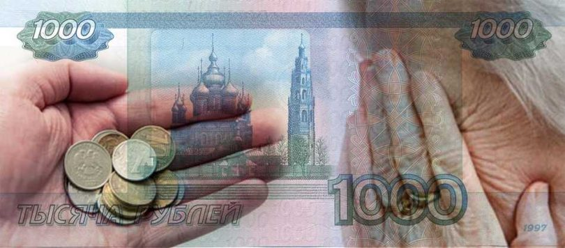 Кому из пенсионеров не достанется прибавка в 1000 рублей